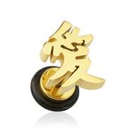 "Gold Tone fake plug with chinese ""LOVE"" symbol, 16 ga"